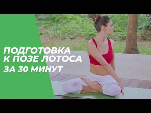 Подготовка к позе лотоса за 30 минут – Йога для начинающих.