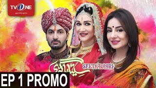 Seeta Bagri   Promo 1   Serial   Full HD   TV One