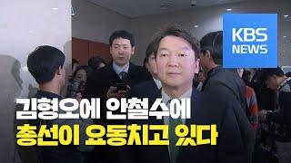 """총선 D-90…이해찬 """"분수령 선거""""·공천관리위원장 김형오 / KBS뉴스(News)"""