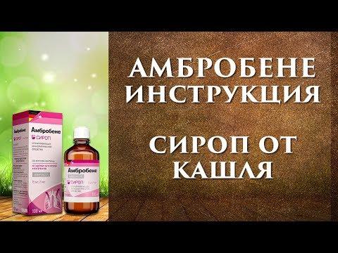 Как принимать сироп амбробене взрослым