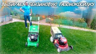видео Выбираем газонокосилку