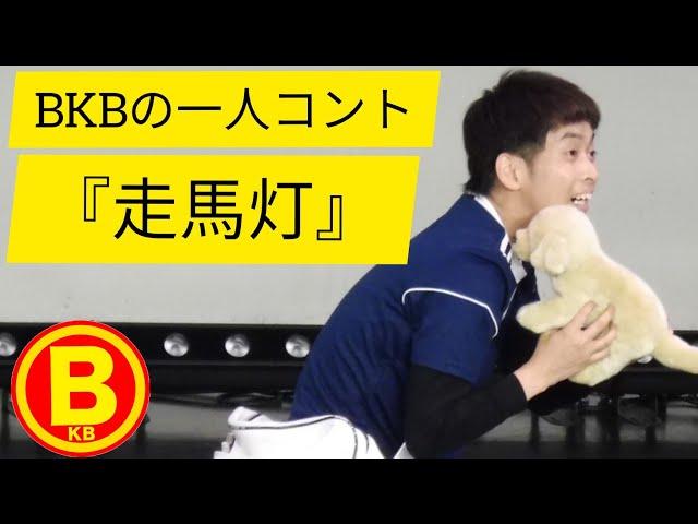 BKBのコント『走馬灯 』【公式ネタ】