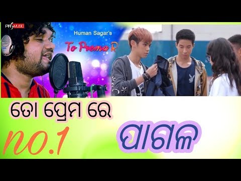 To Prema Re Pagala Mu Aaji - New Song By Human Sagar (Original) TECH MIND PK