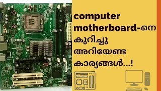 Motherboard in Malayalam