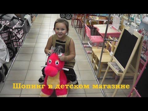 Шопинг в детском магазине Дочки Сыночки