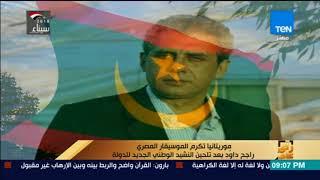 رأي عام - موريتانيا تكرم الموسيقار المصري راجح داود بعد تلحين النشيد الوطني الجديد للدولة