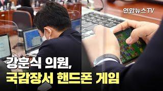 강훈식의원, 국감장에서 핸드폰 게임하다 물의 / 연합뉴스TV (YonhapnewsTV)