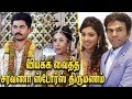 Saravana Stores Owner Saravanan Arul's Daughter Marriage Event