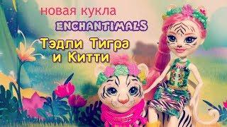Обзор новой куклы Энчантималс - белый тигр Тэдли Тигра и Китти/Tadley Tiger & Kitty