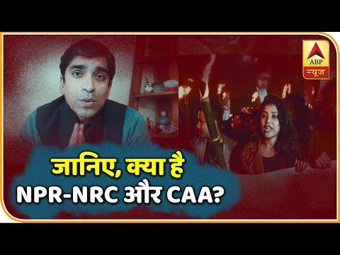 क्या है NPR, NRC, CAA और इनके बीच फर्क ? | Explained | ABP News Hindi