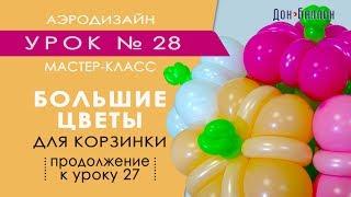Искусство Аэродизайна. Урок №28. Большие цветы для корзинки из воздушных шаров (см. урок №27)