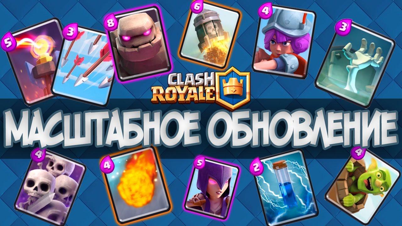 обновленная clash royale #5