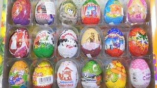 Мега Выпуск китайских Киндер Сюрпризов, очень страшные игрушки (worst russian surprise eggs)