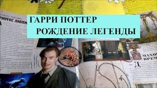 ГАРРИ ПОТТЕР РОЖДЕНИЕ ЛЕГЕНДЫ // КНИГА О ФИЛЬМЕ ЧАСТЬ 2
