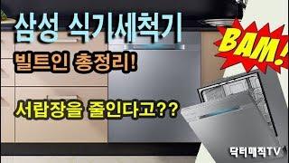 삼성 식기세척기 설치 3단 서랍장 !재단 사용법 부터 …