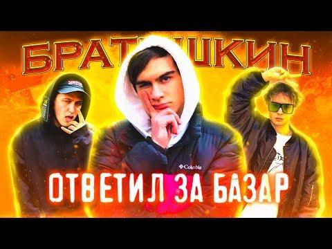 БРАТИШКИН ОТВЕТИЛ ЗА БАЗАР (feat. SLAVA MARLOW)