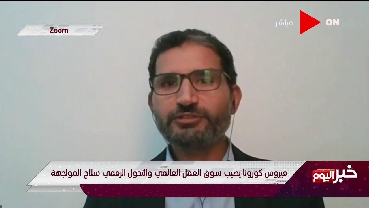 خبر اليوم - هل تغيرت متطلبات سوق العمل للجيل الجديد بعد فيروس كورونا.. د.علي صلاح يجيب  - 21:58-2021 / 1 / 15