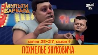Мульти Барбара   сезон 1, серии 25   27 | Пушкин   матершинник | Похмелье Януковича
