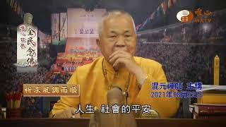【全民念佛513】  WXTV唯心電視台