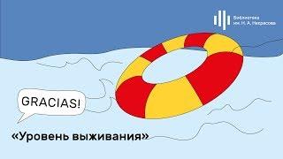 «Уровень выживания»: бесплатный курс испанского языка для начинающих