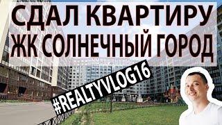 Сдал квартиру в ЖК Солнечный город | #realtyvlog | Санкт-Петербург