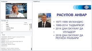 Вебинар от 11.08.2020. Презентация технологии. Узбекистан.