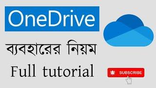 How to use microsoft onedrive bangla tutorial - Onedrive এর কাজ কি screenshot 3