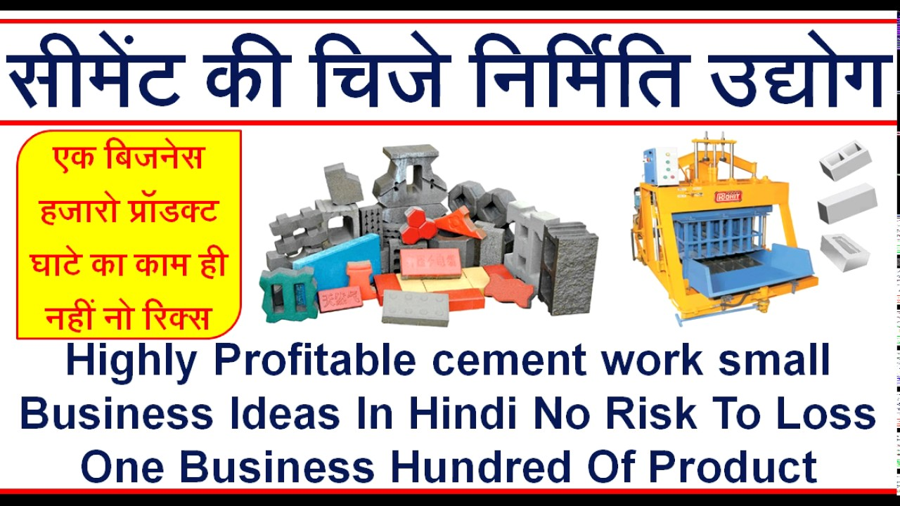 Loss Free Highly Profitable Small Cement Work Business Ideas In Hindi Make  Rs Per Month