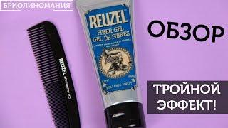 Reuzel Fiber gel: Обзор геля для волос | Чем уложить волосы - Видео от Бриолиномания