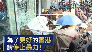 为了更好的香港,请停止暴力!| CCTV