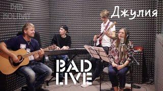 А-Студио — Джулия (Cover by Bad Holiday)