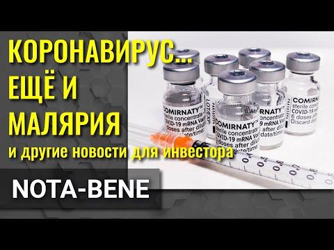 мРНК, вакцина, BioNTech и Pfizer. Пекин кошмарит репетиторов. Philip Morris против курения