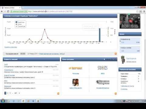 Заработок в Интернете с нуля! Партнерская программа admitad! Старт без вложений!