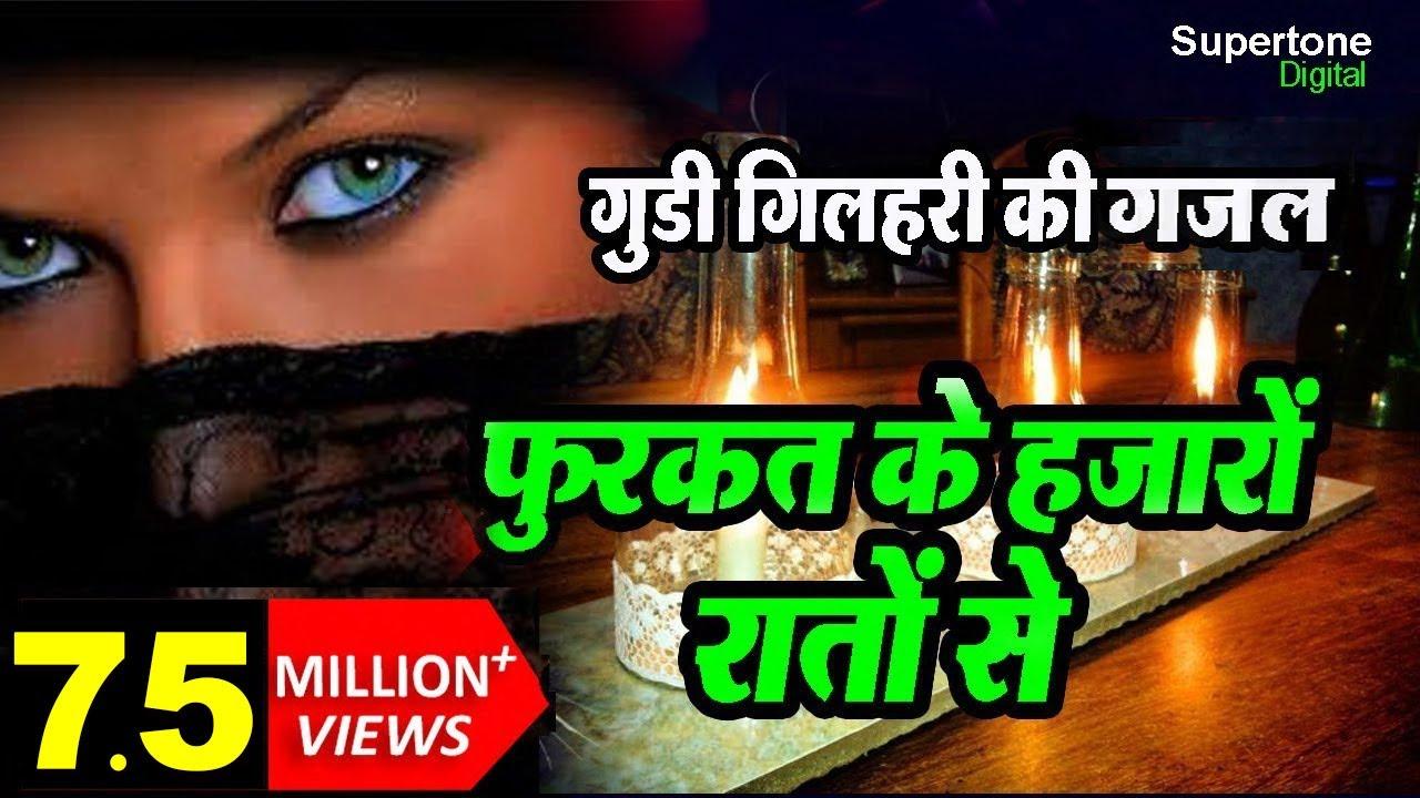 Download Guddi Gilhari का सबसे सुपरहिट गजल //  फुरकत के हज़ारों रातों से // Mar Gaye Tere Diwane // New Song