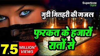 Guddi Gilhari का सबसे सुपरहिट गजल //  फुरकत के हज़ारों रातों से // Mar Gaye Tere Diwane // New Song