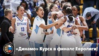 «Динамо» Курск - в финале Евролиги!