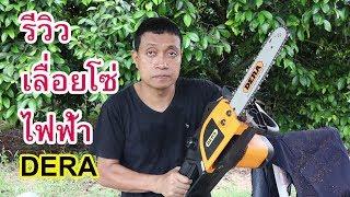 รีวิวเลื่อยโซ่ไฟฟ้า DERA  (Electric Chainsaw review)
