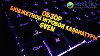 Распаковка и обзор игровой клавиатуры SVEN Challenge 9300