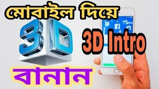 How To Make 3D intro in Android Bangla Tutorial by Yt Tricks And Tips