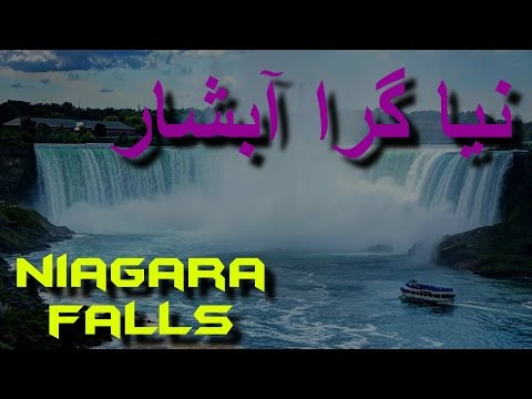 Niagara Falls  (Travel Documentary in Urdu/Hindi)