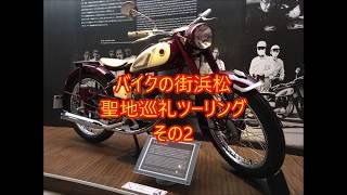 ヤマハギア(UA06J) バイクの聖地、浜松へ巡礼ツーリング その2 Motorcycle City Hamamatsu Touring(Suzuki Musium)
