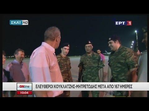 ONLINE   Επαναπατρίστηκαν τα ξημερώματα οι δύο Έλληνες στρατιωτικοί   15/08/2018
