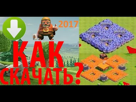 РАБОЧИЙ ТЕСТОВЫЙ СЕРВЕР CLASH OF CLANS? (ССЫЛКА) 2017