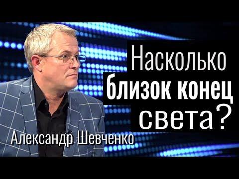 Александр Шевченко. Насколько близок конец света?│Телеканал Импакт ТВ