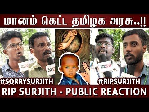 SURJITH தமிழக அரசால் தான் கொல்லப்பட்டான் | Surjith - Public Reaction | Latest Tamil News