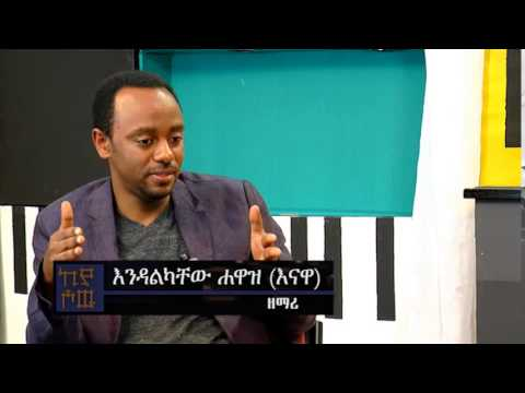 Endalkachew Hawaz Enawa Interview With Abiy Taddele at Kiya Show Part 1