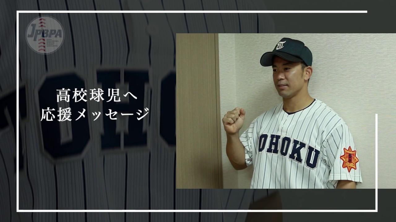 【高校野球は僕らの原点だ】雄平(ヤクルト)