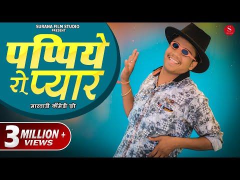 Rajasthani Comedy - पपिया रो प्यार   Pankaj Sharma New Comedy Papiya Ro Pyar   राजस्थानी कॉमेडी  SFS