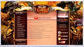 Видео-урок как заходить на сервера World of warcraft (3.3.5a)(Если игра не запускатся удалите папки Cache и WTF они находятся в корневой папке с игрой., 2012-02-03T19:04:13.000Z)