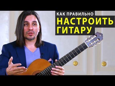 Настройка гитары - Артём Дервоед - Урок # 1